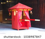 traditional chinese culture... | Shutterstock . vector #1038987847