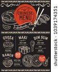 japanese sushi restaurant menu. ... | Shutterstock .eps vector #1039174351
