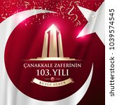 republic of turkey national... | Shutterstock .eps vector #1039574545
