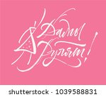 girl power lettering in russian.... | Shutterstock .eps vector #1039588831