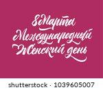 8 march international women's...   Shutterstock .eps vector #1039605007
