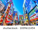 tokyo  japan   november 13 ... | Shutterstock . vector #1039611454
