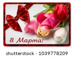 greeting card with 8 march   Shutterstock . vector #1039778209