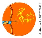 illustration of lord rama with... | Shutterstock .eps vector #1039892491