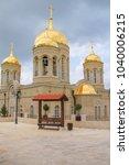 russian orthodox gorny convent...   Shutterstock . vector #1040006215