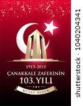 republic of turkey national... | Shutterstock .eps vector #1040204341