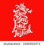 dragon boat festival lettering. ...   Shutterstock .eps vector #1040502571