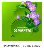 8th march congratulations in... | Shutterstock .eps vector #1040712529