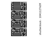 arabic calligraphy from the... | Shutterstock .eps vector #1041127639