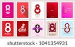 8 march mega collection. vector ... | Shutterstock .eps vector #1041354931
