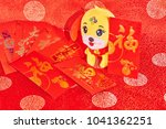 red fruit and plush dog | Shutterstock . vector #1041362251