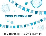 israel independence day poster... | Shutterstock .eps vector #1041460459