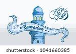 luxury minarets hand drawn... | Shutterstock .eps vector #1041660385