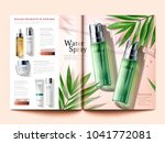 cosmetic magazine template ... | Shutterstock .eps vector #1041772081