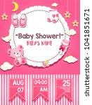 baby shower invitation card | Shutterstock .eps vector #1041851671
