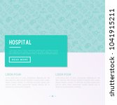 hospital concept with thin line ... | Shutterstock .eps vector #1041915211