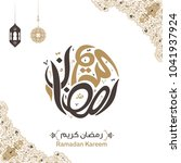 arabic islamic calligraphy of... | Shutterstock .eps vector #1041937924