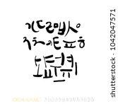 korean alphabet   handwritten...   Shutterstock .eps vector #1042047571