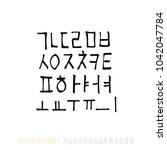 korean alphabet   handwritten... | Shutterstock .eps vector #1042047784
