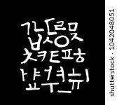 korean alphabet   handwritten... | Shutterstock .eps vector #1042048051