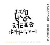korean alphabet   handwritten...   Shutterstock .eps vector #1042064995