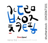 korean alphabet   handwritten... | Shutterstock .eps vector #1042067101