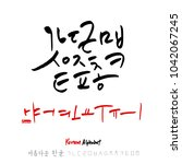 korean alphabet   handwritten... | Shutterstock .eps vector #1042067245