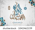 arabic islamic calligraphy of... | Shutterstock .eps vector #1042462159