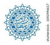 calligraphy ramadan kareem with ... | Shutterstock .eps vector #1042496617