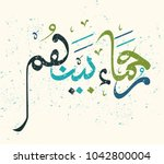 islamic calligraphy of the... | Shutterstock .eps vector #1042800004