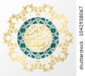 arabic calligraphy ramadan...   Shutterstock .eps vector #1042938067