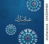 eid mubarak arabic calligraphy... | Shutterstock .eps vector #1043049484