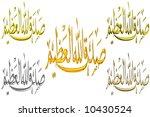 rendering  of an handwritten... | Shutterstock . vector #10430524