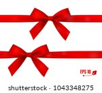 red bow with ribbon. vector. | Shutterstock .eps vector #1043348275