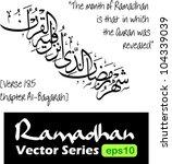 arabic islamic calligraphy of... | Shutterstock .eps vector #104339039