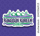 vector logo for muslim... | Shutterstock .eps vector #1043506915