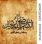 illustration of ramadan kareem... | Shutterstock .eps vector #1043523634