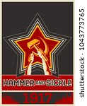 hammer and sickle. vector... | Shutterstock .eps vector #1043773765