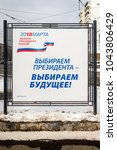 Small photo of MOSCOW, RUSSIA - MARCH 11, 2018: Billboard, agitating to make presidential elections in Russia.
