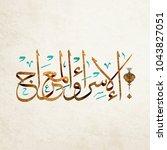 arabic islamic calligraphy ... | Shutterstock .eps vector #1043827051