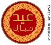 message 'eid mubarak' in arabic ... | Shutterstock .eps vector #104383919