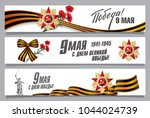 set of banners layout design... | Shutterstock .eps vector #1044024739