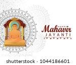 mahavir jayanti celebration... | Shutterstock .eps vector #1044186601