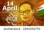 illustration of indian freedom... | Shutterstock .eps vector #1044206791