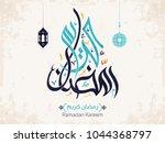arabic islamic calligraphy of... | Shutterstock .eps vector #1044368797
