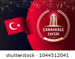 republic of turkey national... | Shutterstock .eps vector #1044512041