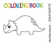 cute dino coloring book. | Shutterstock .eps vector #1044760975