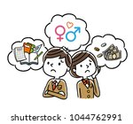 student  anxiety  anxiety ... | Shutterstock .eps vector #1044762991