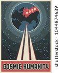 cosmic humanity. vector... | Shutterstock .eps vector #1044874639