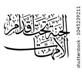 arabic calligraphy of a famous... | Shutterstock .eps vector #1045239211